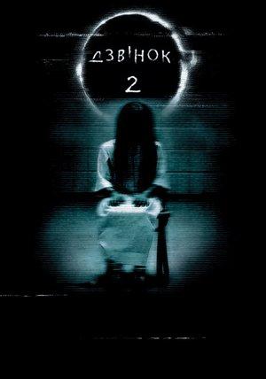 Фільм «Дзвінок 2» (2005)