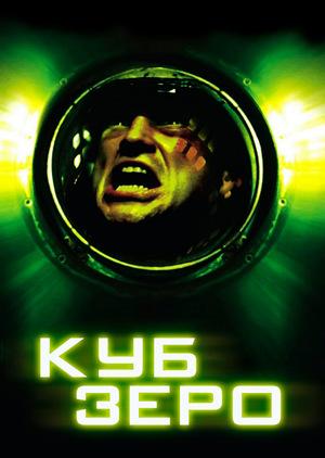 Фільм «Куб Зеро» (2004)