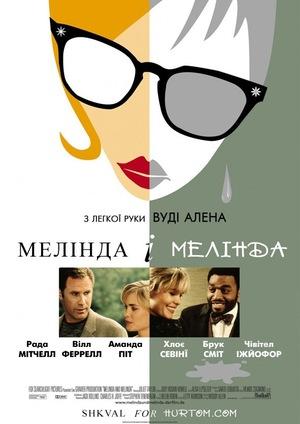 Фільм «Мелінда і Мелідна» (2004)