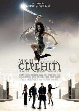 Фільм «Місія «Сереніті»» (2005)