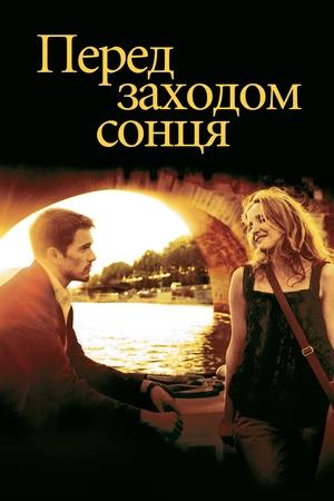 Фільм «Перед заходом сонця» (2004)