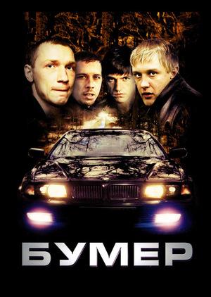 Фільм «Бумер» (2003)