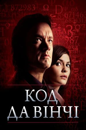 Фільм «Код Да Вінчі» (2006)