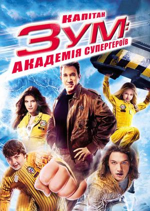 Фільм «Капітан Зум» (2006)