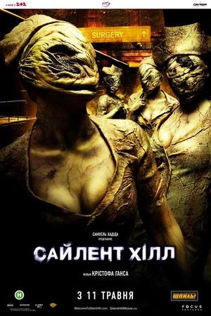 Фільм «Сайлент Хілл» (2006)