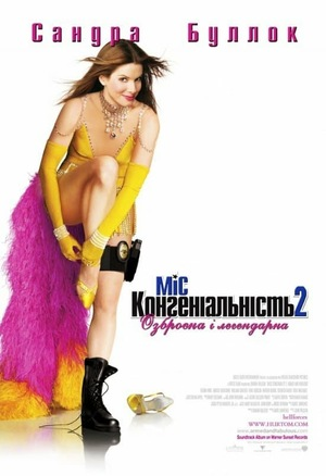 Фільм «Міс Конгеніальність 2: Озброєна і легендарна» (2005)