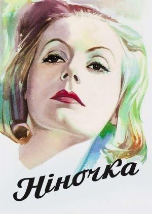 Фільм «Ніночка» (1939)