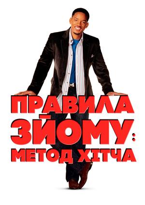 Фільм «Правила зйому: Метод Хітча» (2005)