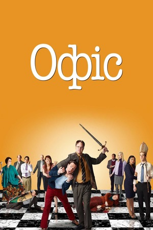Серіал «Офіс» (2005 – 2013)