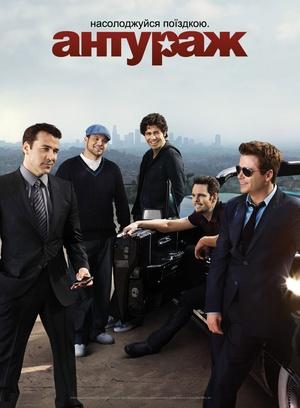 Серіал «Антураж» (2004 – 2011)