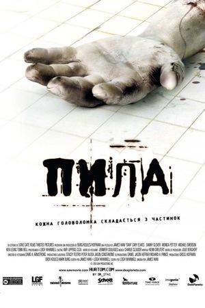 Фільм «Пила» (2004)