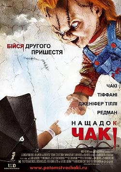 Фільм «Потомство Чакі» (2004)