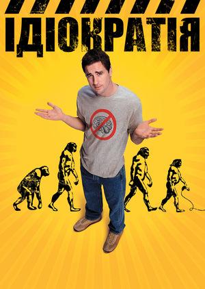 Фільм «Планета ідіотів» (2005)