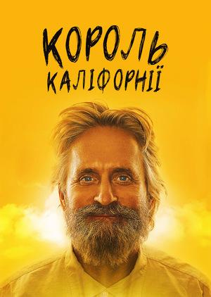 Фільм «Король Каліфорнії» (2007)