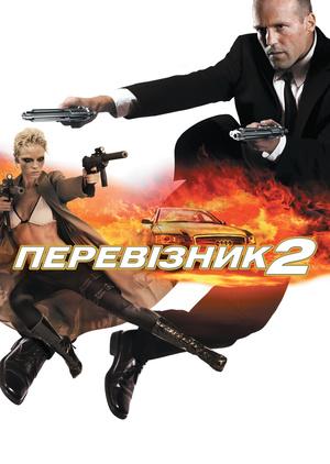 Фільм «Перевізник 2» (2005)