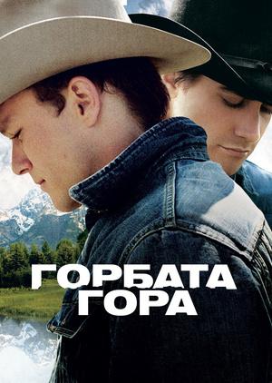 Фільм «Горбата гора» (2005)
