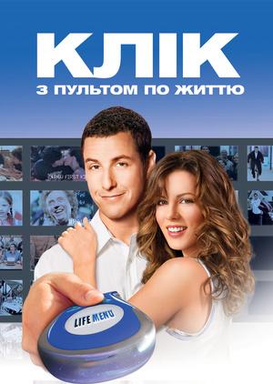 Фільм «Клік: З пультом по життю» (2006)