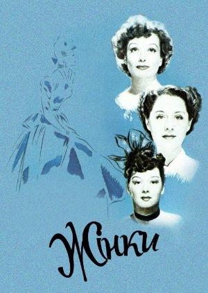 Фільм «Жінки» (1939)