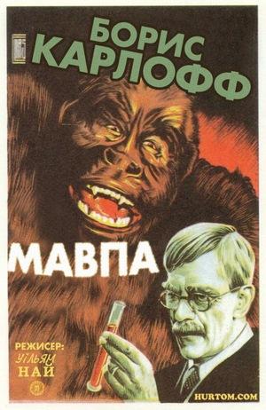 Фільм «Мавпа» (1940)