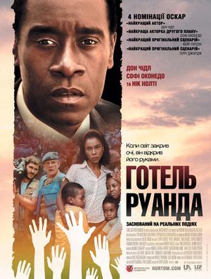 Фільм «Готель «Руанда»» (2004)