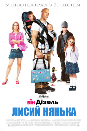Фільм «Лисий нянька: Спецзавдання» (2005)