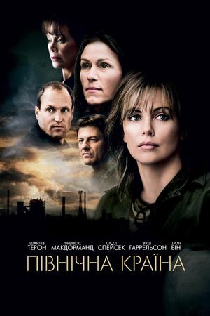 Фільм «Північна країна» (2005)