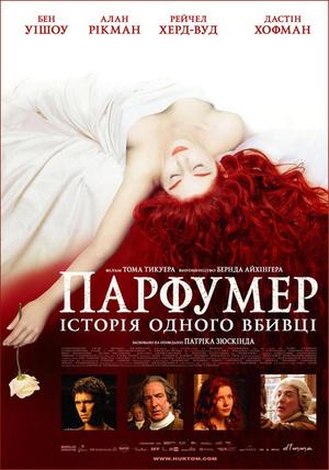 Фільм «Парфумер: Історія одного вбивці» (2006)