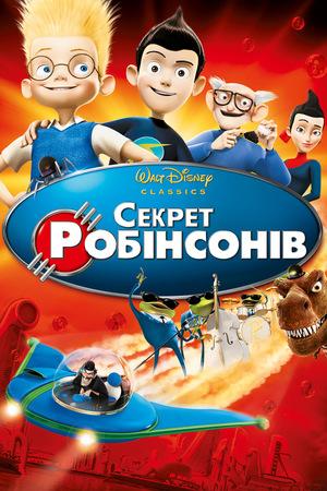 Мультфільм «Секрет Робінcонів» (2007)