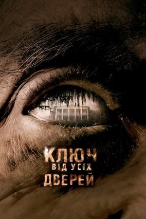 Фільм «Ключ від усіх дверей» (2005)