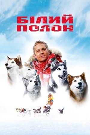 Фільм «Білий полон» (2005)