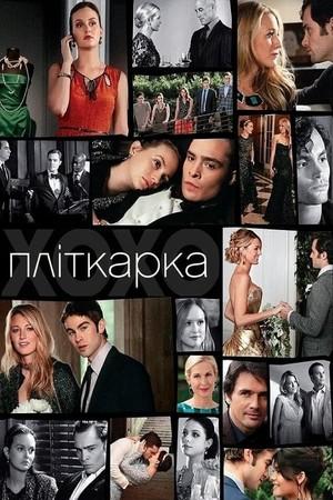 Серіал «Пліткарка» (2007 – 2012)