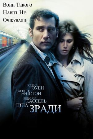 Фільм «Ціна зради» (2005)