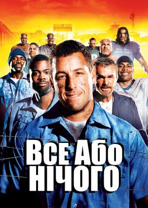 Фільм «Все або нічого» (2005)