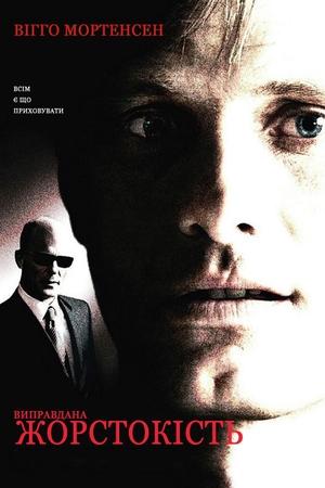 Фільм «Виправдана жорстокість» (2005)