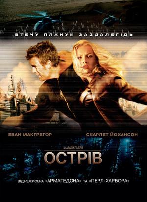 Фільм «Острів» (2005)