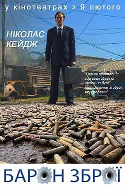 Фільм «Збройний барон» (2005)