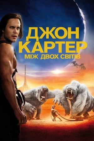 Фільм «Джон Картер: між двох світів» (2012)