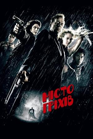 Фільм «Місто гріхів» (2005)