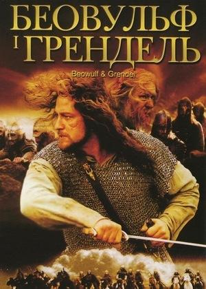 Фільм «Беовульф і Грендель» (2005)