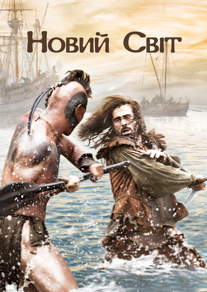 Фільм «Новий Світ» (2005)