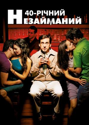 Фільм «40-річний незайманий» (2005)
