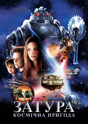 Фільм «Затура: Космічна пригода» (2005)
