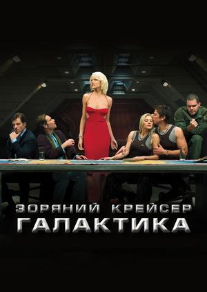 Серіал «Зоряний крейсер «Галактика»» (2004 – 2009)