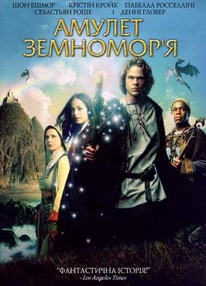 Фільм «Чарівник Земномор'я» (2004)