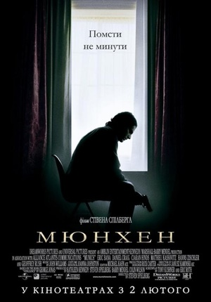Фільм «Мюнхен» (2005)