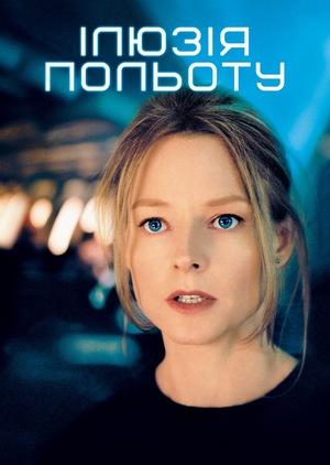 Фільм «Ілюзія польоту» (2005)