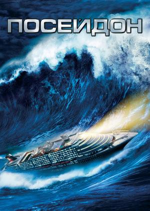 Фільм «Посейдон» (2006)