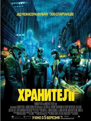 Фільм «Хранителі» (2009)
