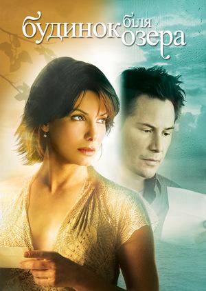 Фільм «Будинок біля озера» (2006)