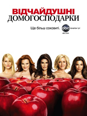 Серіал «Відчайдушні домогосподарки» (2004 – 2012)